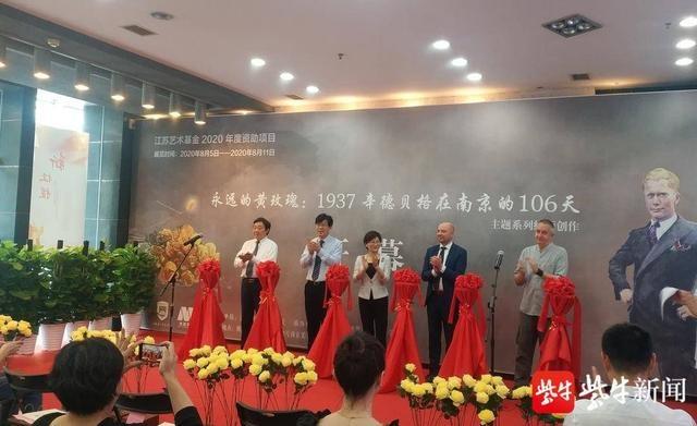 《永远的黄玫瑰:1937 辛德贝格在南京的106天》画展在南京美术馆举办