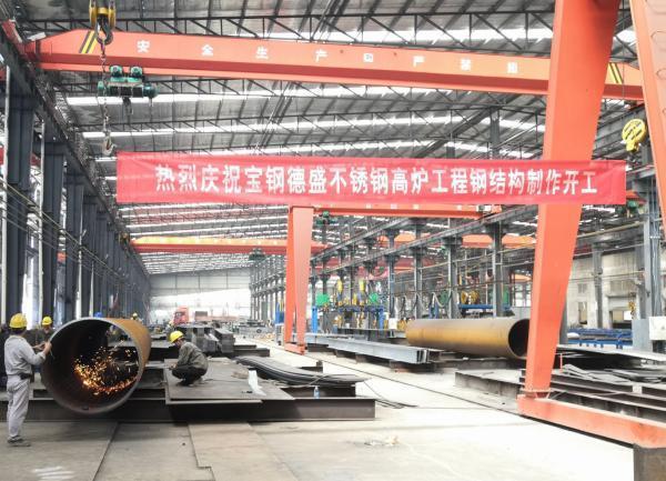 宝钢德盛不锈钢高炉项目钢结构制作启动
