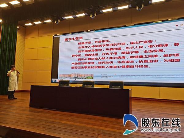 烟台毓璜顶医院举行医学生誓词宣誓仪式献礼·毓医130周年