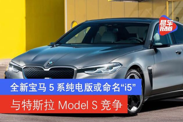"""宝马5系纯电版或命名""""i5"""" 与特斯拉Model S竞争"""