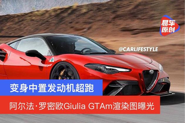 阿尔法·罗密欧Giulia GTAm渲染图曝光  变身中置发动机超跑