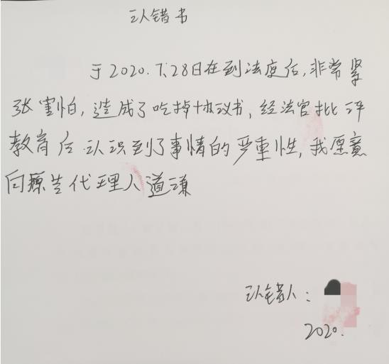 郑州一男子当庭吃掉证据被罚五千元,手写认错书:都是紧张害怕惹的祸