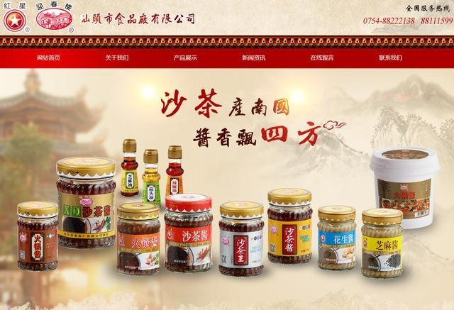 18批次食品不合格!汕头市食品厂一批次沙茶酱检出砷超标