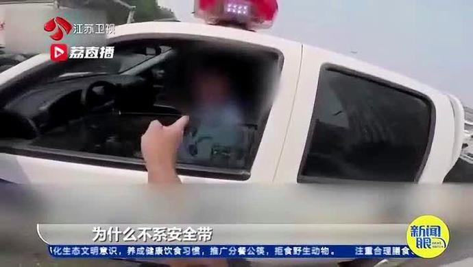"""""""为什么开车打电话?为什么不系安全带?""""路人训斥交警!通报来了"""