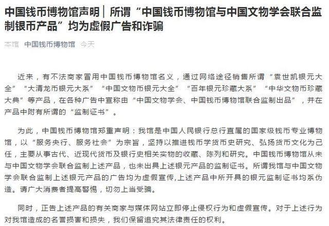 中国钱币博物馆:从未与中国文物学会联合监制银元产品