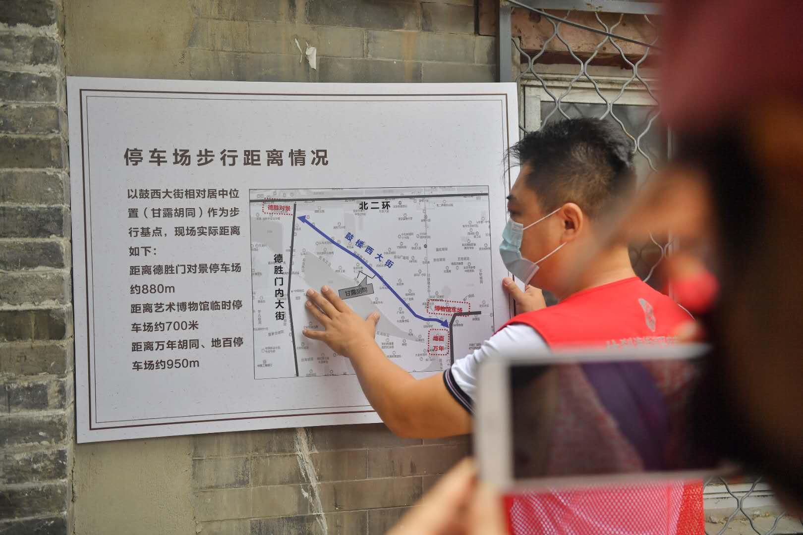 鼓楼西大街9月15日起全面禁止违章停放机动车