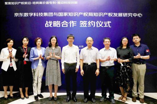 京东数字科技集团与国家知识产权局知识产权发展研究中心达成战略合作