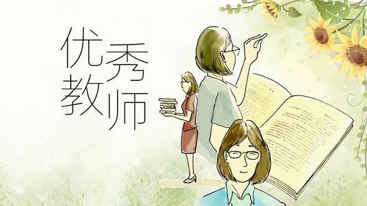 江门市优秀教师拟表彰人选公示