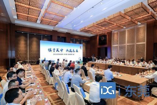 苏州吴中代表团来莞交流推介 不断深化机器人与智能制造产业等领域交流与合作