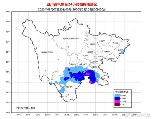 四川连续三天暴雨蓝色预警,乐山凉山等地须警惕地灾