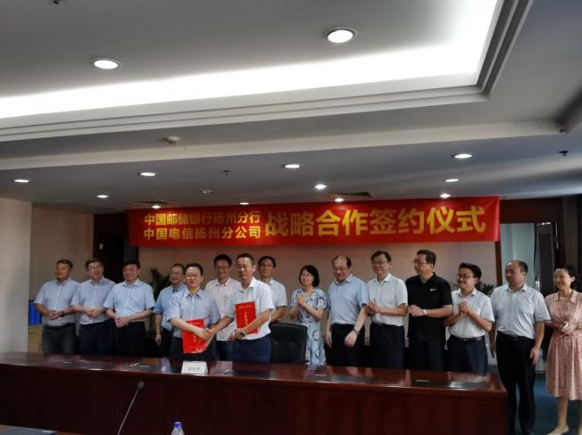 邮储银行扬州市分行与扬州电信成功签署战略合作协议