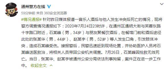 音乐人石某峰酒后与他人发生冲突死亡 北京警方通报