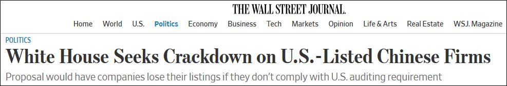 特朗普威胁在美上市中国公司:必须遵守美国会计要求 否则退市