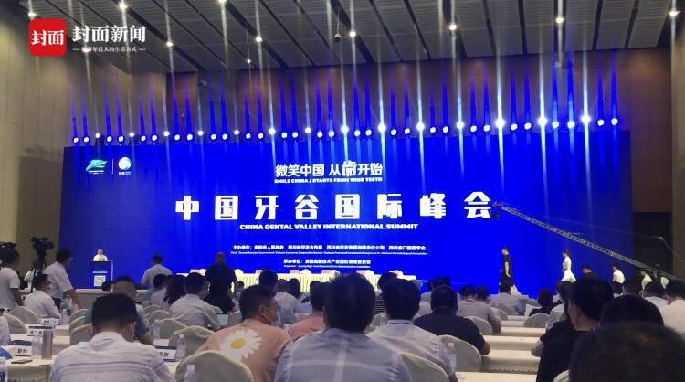 """2020""""中国牙谷""""国际峰会在蓉举行  73个""""资阳造""""口腔产品已投入市场"""