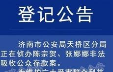 济南天桥公安提示:陈宗贺、张娜娜非法吸收公众存款案登记公告