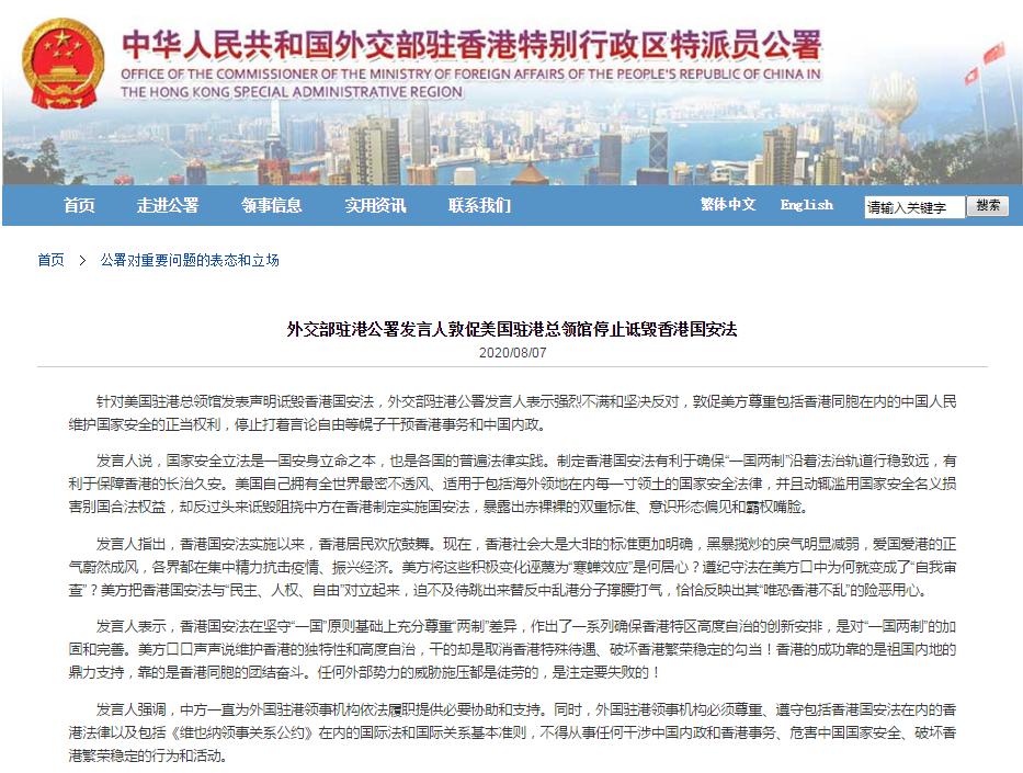 美驻港澳总领事馆诋毁香港国安法,港府、驻港公署接连回应
