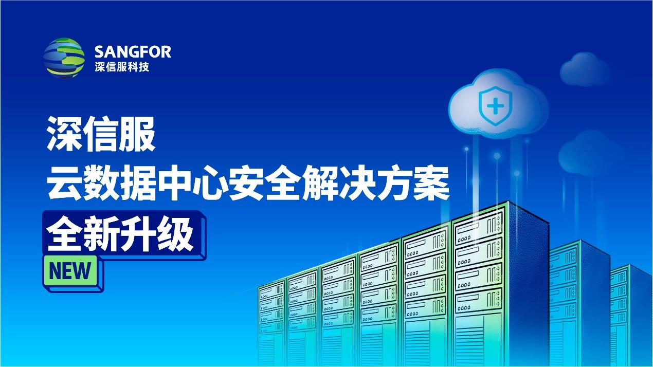 做好这三个阶段,保障云数据中心安全