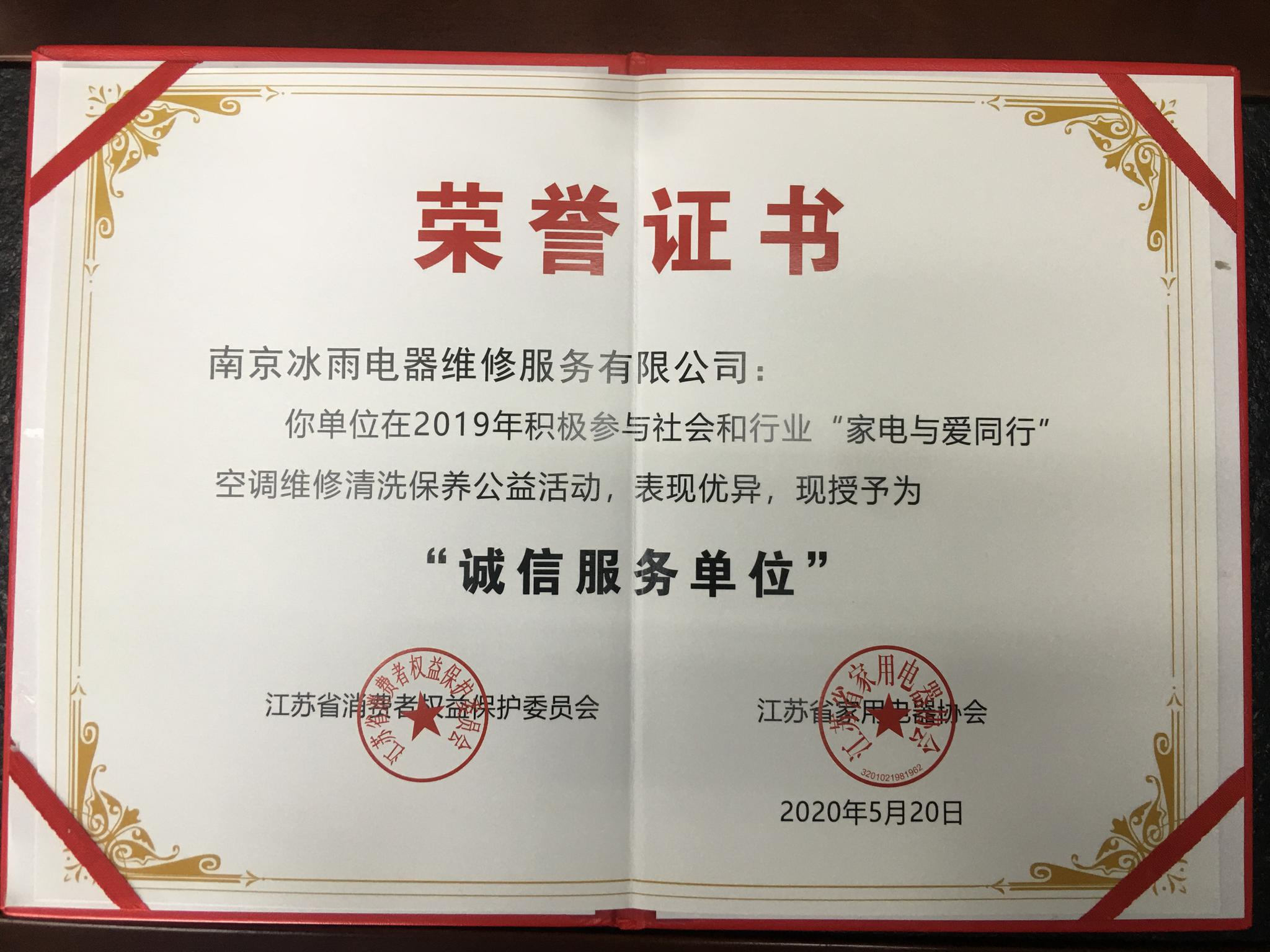 """提升服务质量 一批江苏家电企业获评""""诚信服务单位"""""""