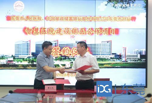 邮储银行东莞市分行携手东莞市人民医院 签署智慧医院建设银医合作项目协议