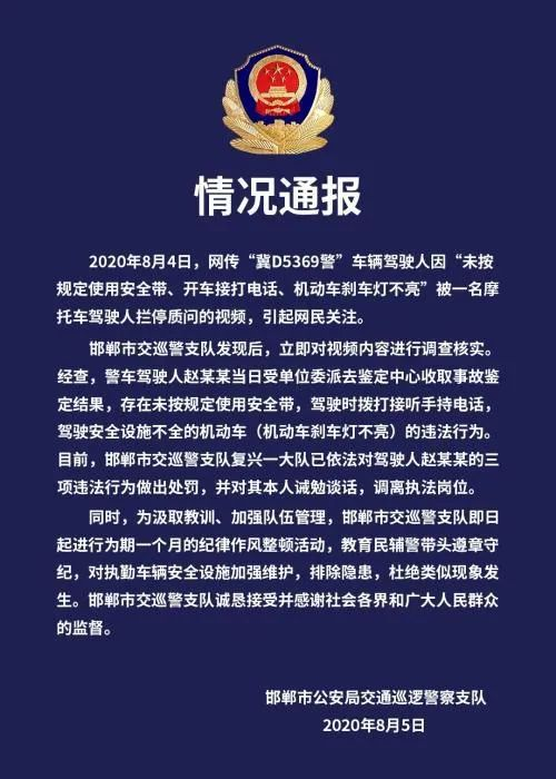 """中青报:拦停警车训斥违法警察 法治需要勇敢的""""刺头"""""""
