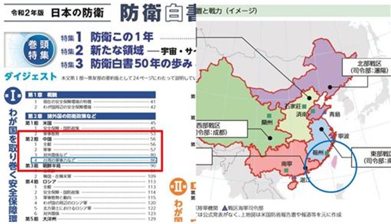 """日本2020版《防卫白皮书》(图源:台湾""""三立新闻网"""")"""
