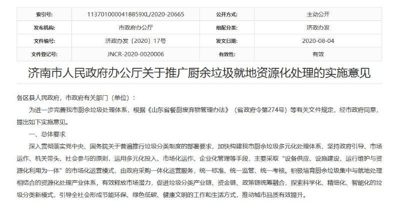 济南:厨余垃圾处理造成严重不良影响将纳入企业信用体系