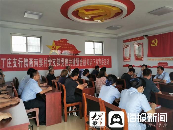 广饶农商银行丁庄支行党支部与西南寨村党支部举行党建共建签约仪式