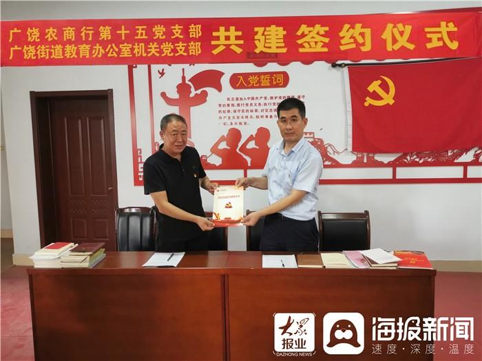 广饶农商银行第十五党支部与广饶街道教育办公室机关党支部举行党建共建签约仪式