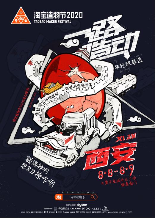 创意肉夹馍、穿汉服蹦迪……淘宝造物节来西安了!