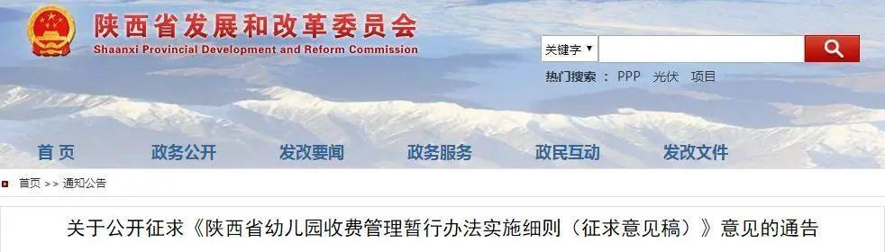 陕西省幼儿园收费管理实施细则要来了
