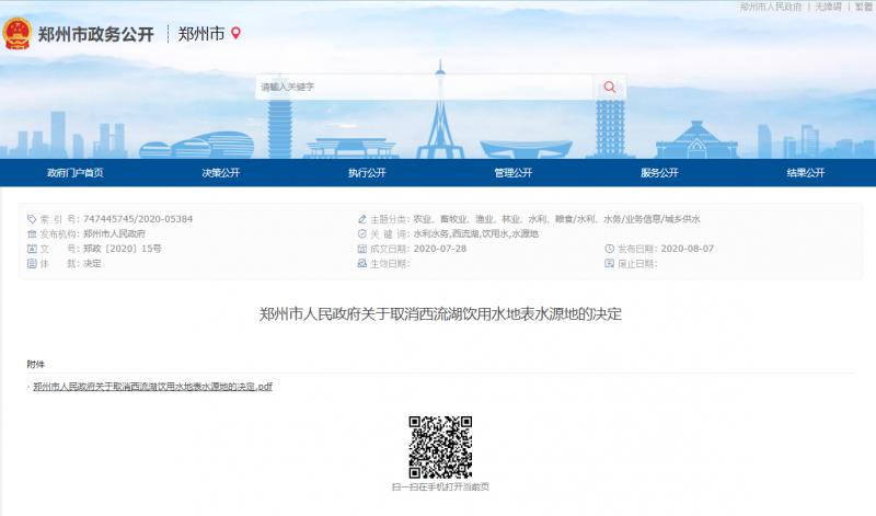 郑州市发文明确 西流湖不再是饮用水地表水源地