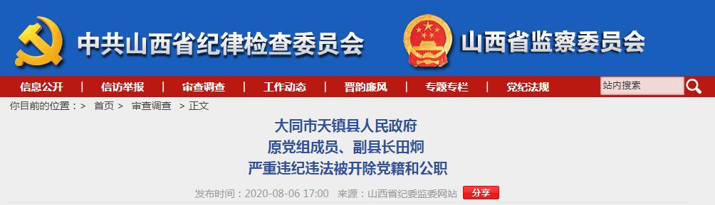 赢咖3娱乐官网:法被开除党籍和公赢咖3娱乐官网图片
