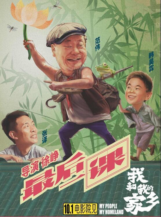 电影 | 《我和我的家乡》把中国喜剧的半壁江山都拉来了