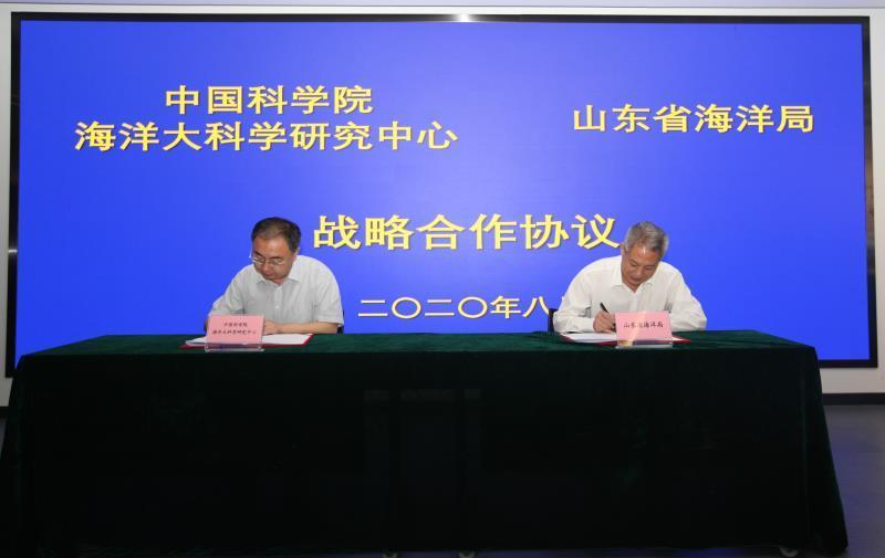 中国科学院海洋大科学研究中心和山东省海洋局签署战略合作协议