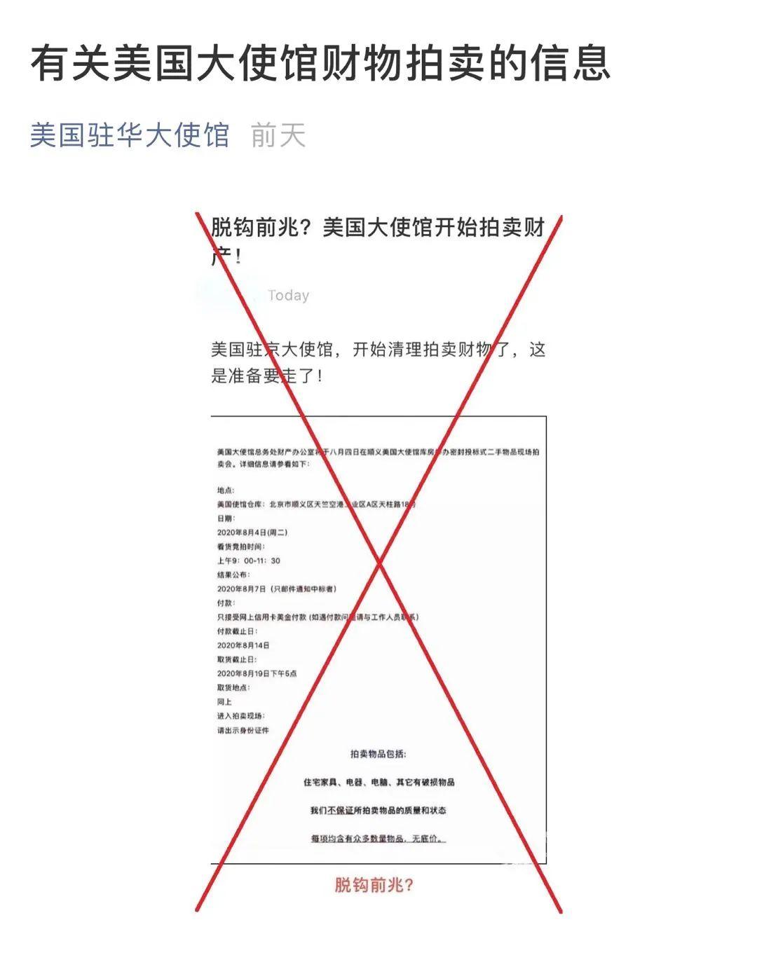 无极3:驻华大使无极3馆的这条辟谣值得细图片