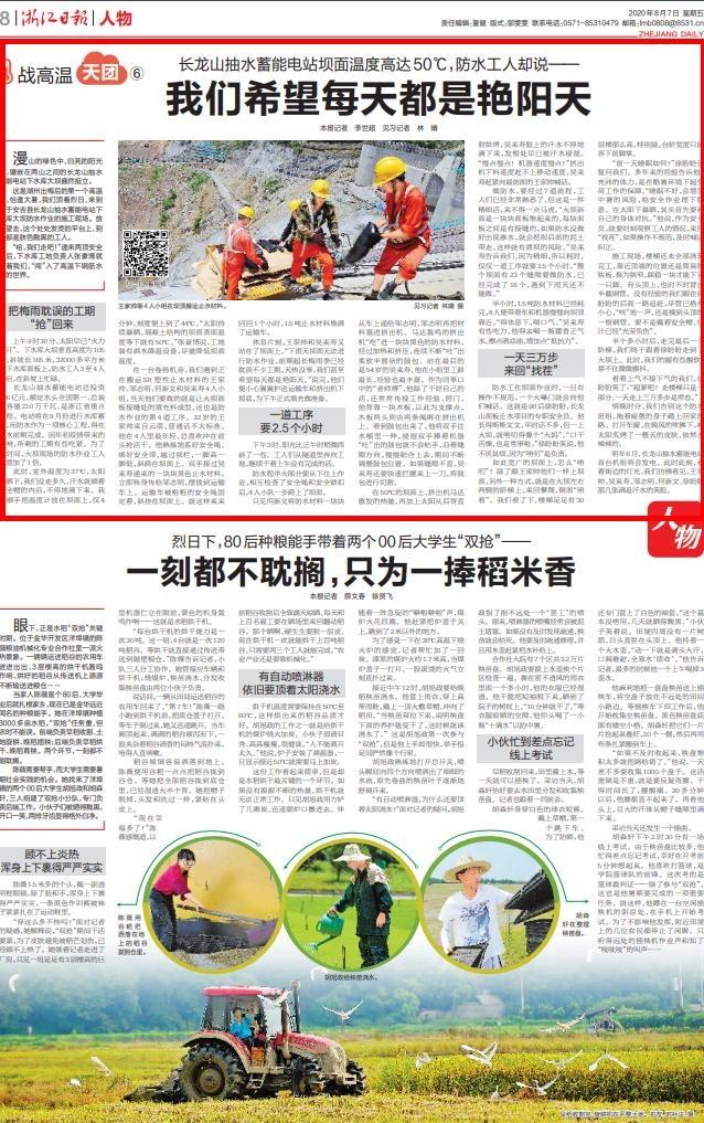 战高温天团丨长龙山抽水蓄能电站防水工人:我们希望每天都是艳阳天