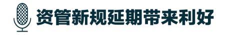 国泰君安证券:资管新规延期利好 8月迎来地产板块性行情