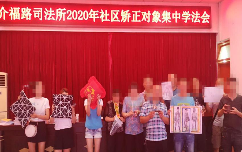 四川遂宁市船山区介福路司法所组织社区矫正对象开展教育帮扶活动