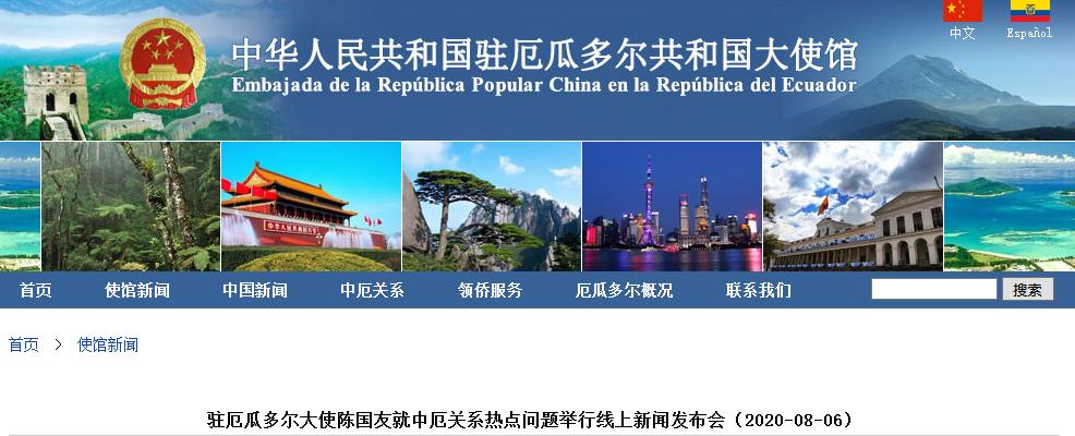 中国大使:美方个别政客散布政治病毒 挑拨离间中厄友好关系