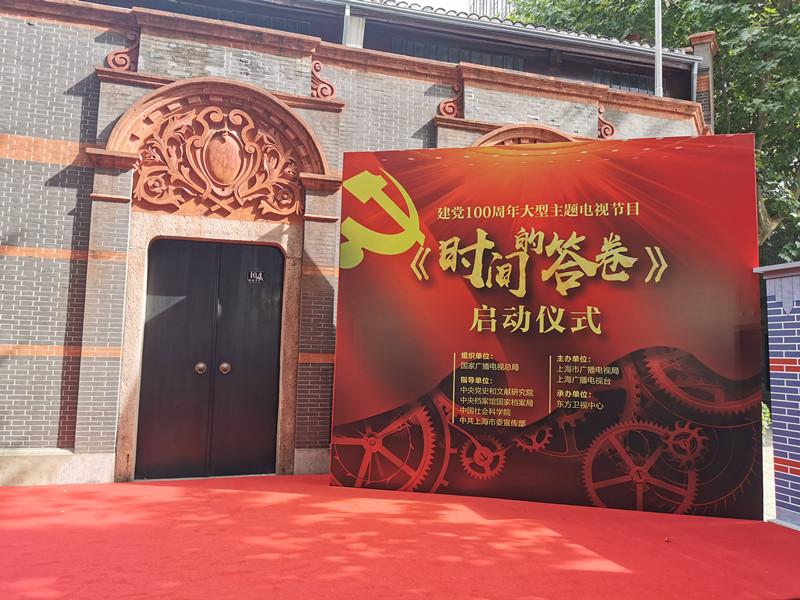 中共一大会址纪念馆前,建党100周年主题电视节目《时间的答卷》启动创作