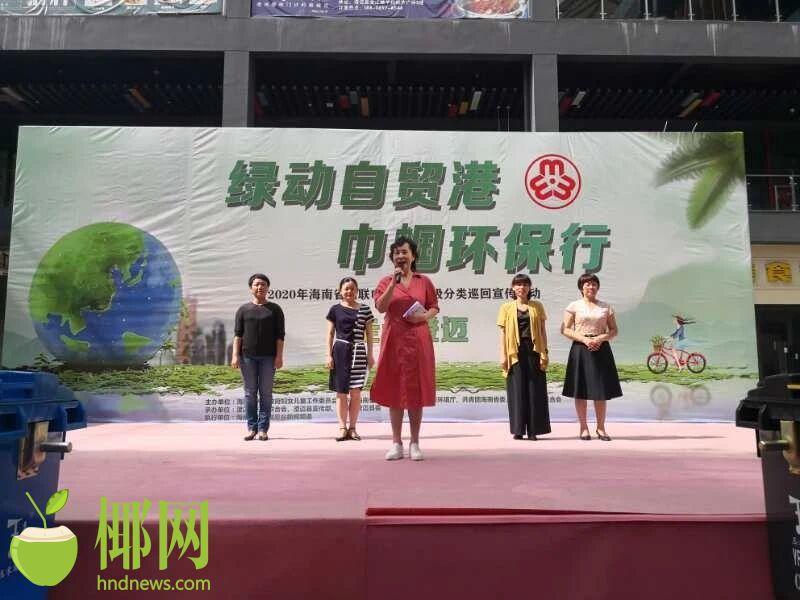 澄迈妇联开展禁塑垃圾分类巡回宣传活动