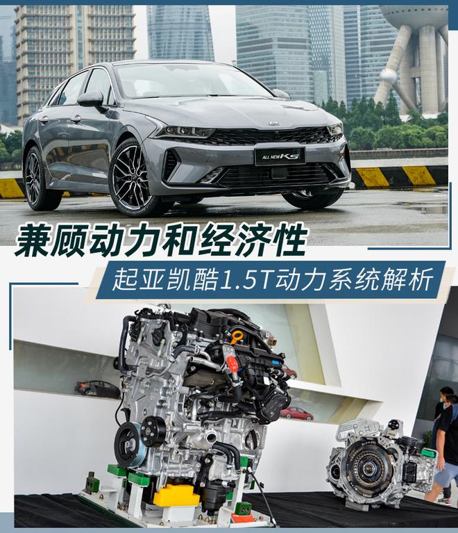CVVD是独门秘籍 解读起亚全新K5凯酷1.5T发动机