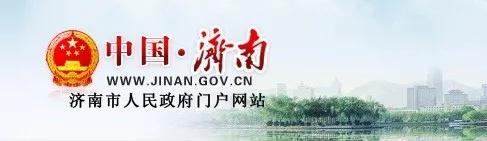济南市关于推广厨余垃圾就地资源化处理的实施意见