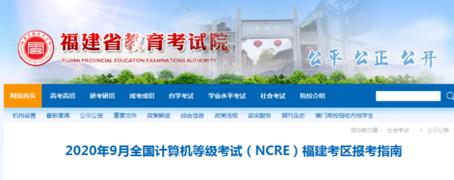 9月全国计算机等级考试福建考区报考指南来了