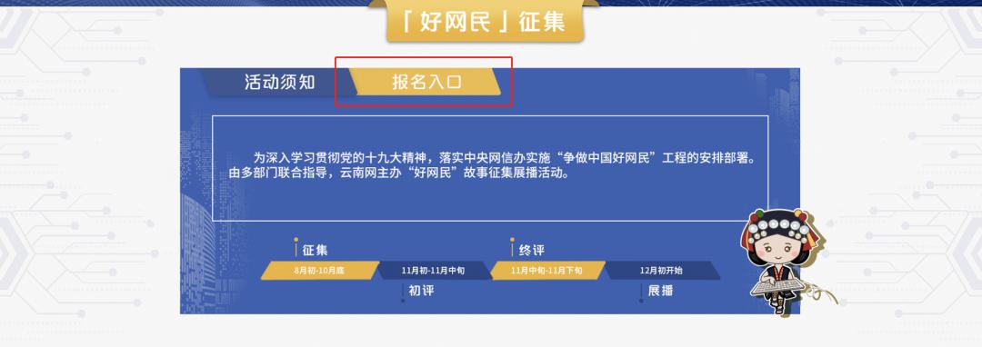 """【活动】互联网时代的榜样!云南要评选""""好网民""""了!速来报名→"""