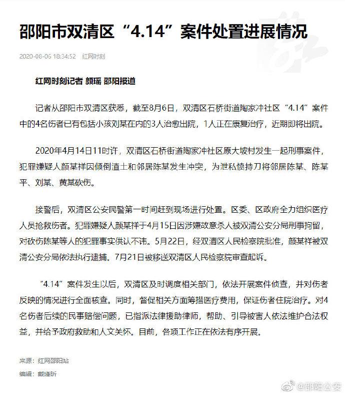 湖南邵阳通报砍伤4名邻居案:嫌犯被逮捕并起诉