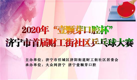 """2020年""""壹颗芽口腔杯""""济宁市财工街社区首届乒乓球大赛启动报名"""