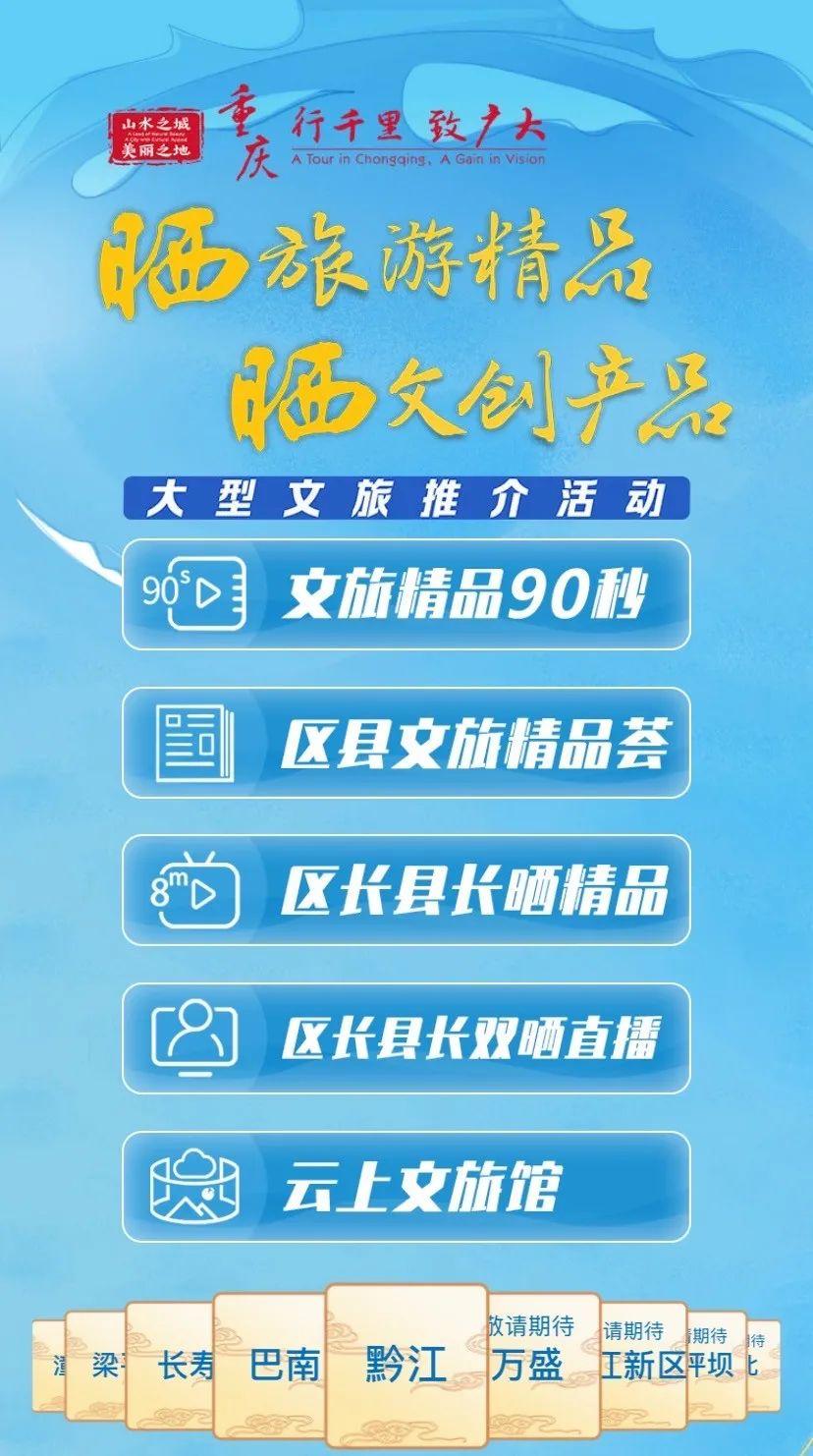 生态原乡 清新黔江