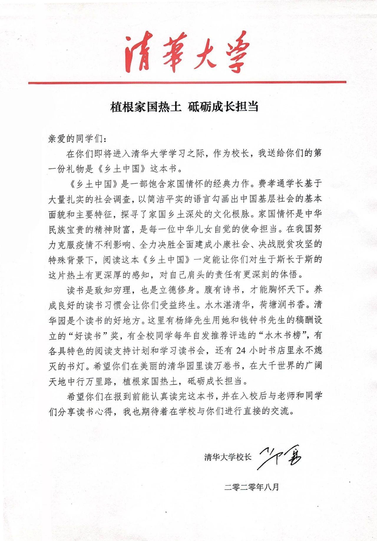 清华大学校长邱勇致新生的一封信。 图源:清华大学