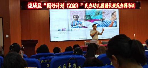 """亳州市谯城区160名民办幼儿教师走进""""国培""""课堂"""